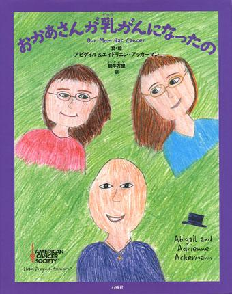 おかあさんが乳がんになったの 癌 ガン がん 乳 絵本 小学生 まま おかあさん 闘病 病気 家族 愛 女性 女の子