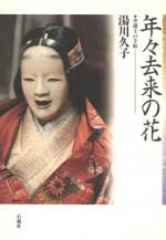 年々去来の花 弁護士 手帖 湯川久子 石風社 女性 離婚 結婚 遺産