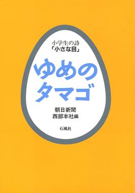 ゆめのタマゴ 小学生 詩 小さな目 朝日新聞 西部本社 石風社 詩集 子供 子ども