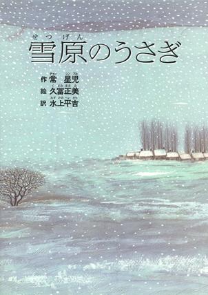 雪原のうさぎ 中国 絵本 常星児 久冨正美 水上平吉 石風社 いのち