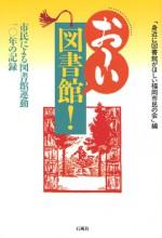 身近に 図書館 福岡市民 図書館運動 石風社 奈良屋まちづくり協議会 やらな文庫