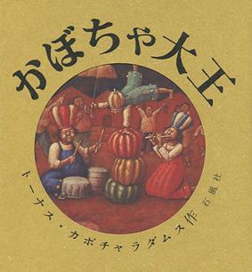 カボチャドキヤ かぼちゃ大王 絵本 トーナス カボチャラダムス  国立美術館 石風社