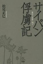 サイパン 俘虜 憂国 望郷 石風社 松尾正巳 収容所