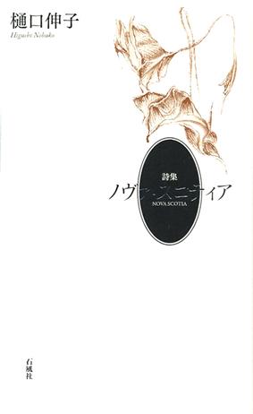 詩集 ノヴァ スコティア ハーメルン 樋口 伸子 石風社 阿部謹也 あかるい天気予報