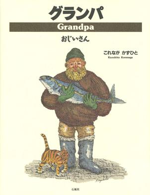 グランパ grandpa おじいさん これながかずひと 画集 昔気質 石風社