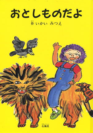 おとしものだよ いまいみつえ 猪飼美津枝 絵本 石風社 ライオン からす