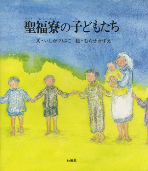 聖福寮の子どもたち 石賀信子 いしがのぶこ むらせかずえ 戦争 孤児 引揚 福岡 博多 石風社 絵本