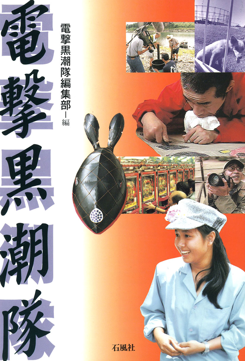 電撃黒潮隊 アートネイチャー 大山 木村栄文 石風社 TBS ルポルタージュ ドキュメンタリー テレビ ディレクター