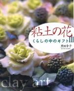 粘土の花 くらしの中のギフト 黒田幸子 石風社 クレイアート 粘土 細工 ペーパーフラワー