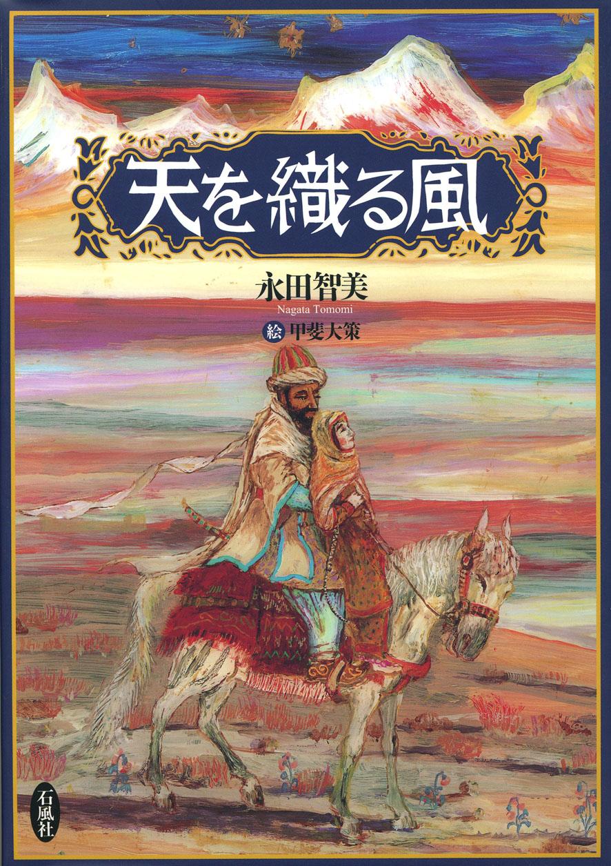 天を織る風 永田智美 甲斐大策 石風社 イスラム アフガニスタン 中世 信仰 愛