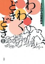わくわくどきどき 2 Ⅱ まどかぴあ 図書館 ショートストーリー 内田麟太郎 長野ヒデ子 羽床正範 佐藤陽子 石風社 わくわく どきどき 童話 作品集 大野城