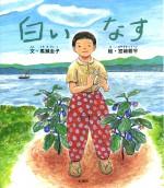 白いなす 黒瀬圭子 宮崎耕平 石風社 絵本 戦争 平和 食糧 小さい旗