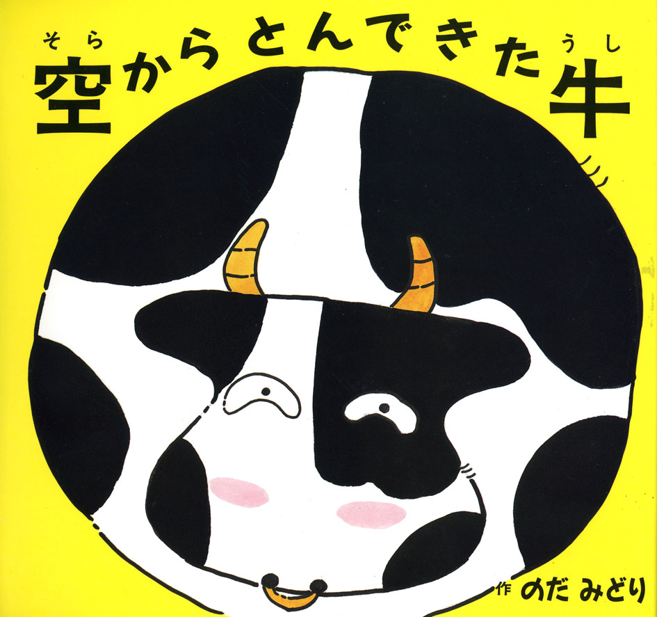空からとんできた牛 のだみどり 北川美登里 手づくり絵本 コンテスト 受賞作 石風社 絵本 牛 うし いじめ なかなおり