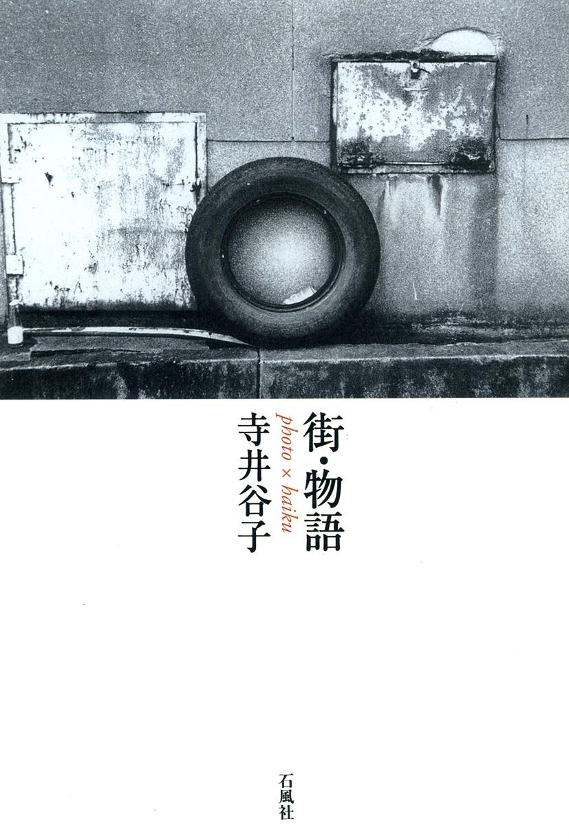 街・物語 街物語 寺井谷子 石風社 葦書房 現代俳句 俳句 自鳴鐘 北九州市 毎日新聞 写真