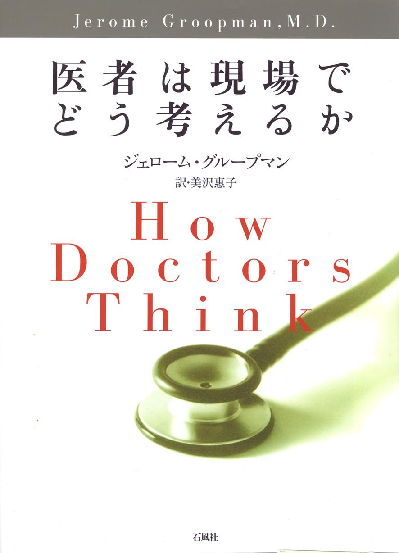 医者は現場でどう考えるか 医師 医者 病院 健康 石風社 ジェローム グループマン 美沢惠子 医療 ルポルタージュ 思考