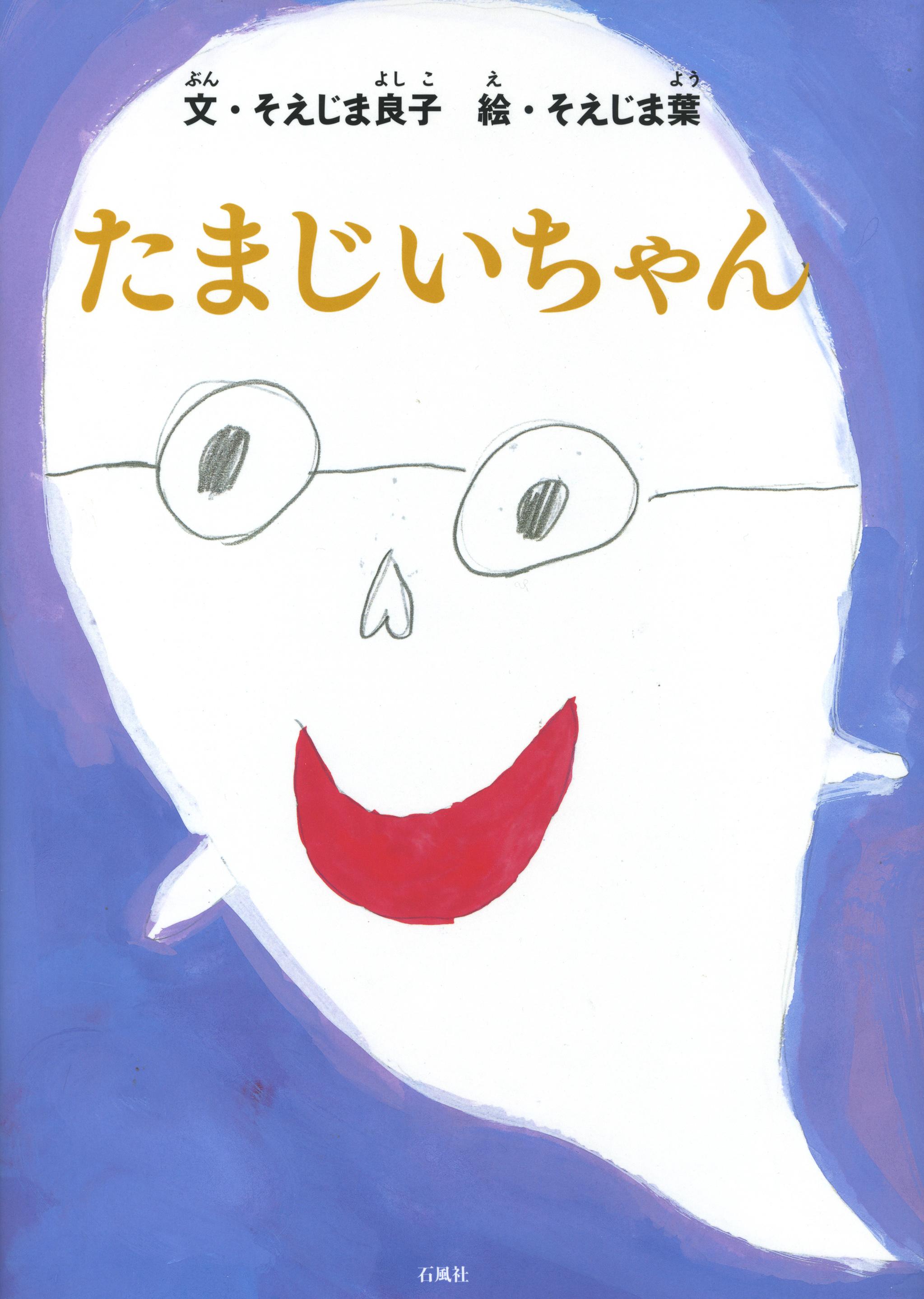たまじいちゃん 絵本 そえじま良子 そえじま葉 魂 四十九日 死 たましい 奈良