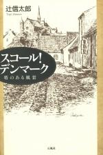 スコール デンマーク 辻信太郎 辻 石風社 旅行記 渡辺京二 熊本