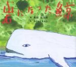 くじら 絵本 黒田征太郎 ふくもとまんじ ファンタジー 物語 岩に 鯨 石風社 福元満治